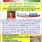 March 15, 2016 Iranian American Chamber of Commerce Dinner